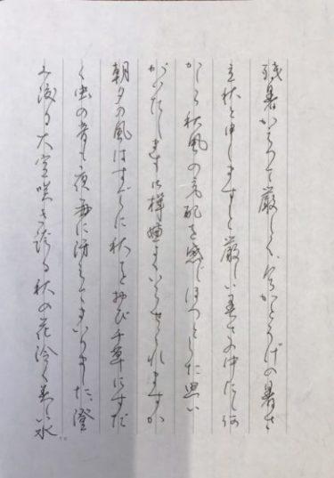 手紙文硬筆(8月)