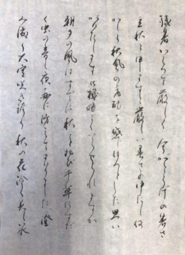 手紙文毛筆(8月)