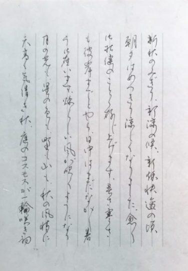 手紙文硬筆(9月)