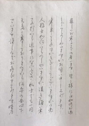 手紙文硬筆(1月)