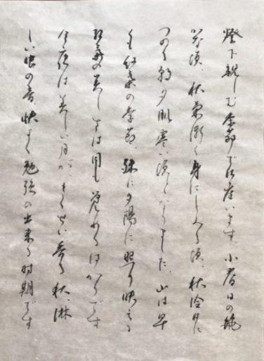 手紙文毛筆(10月)