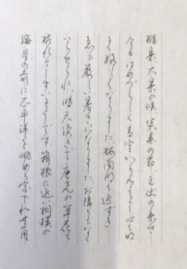 手紙文硬筆(7月)