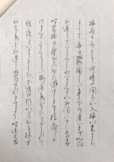 手紙文硬筆(6月)