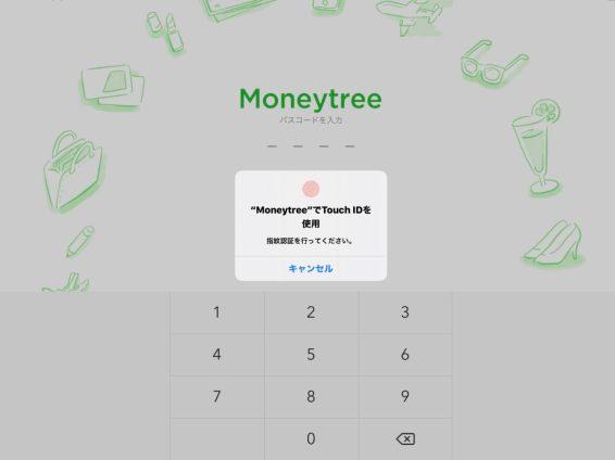 Moneytreeのログイン画面(Touch ID自動表示on)
