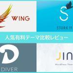 アフィンガー5・JIN・ストーク19・ダイバー