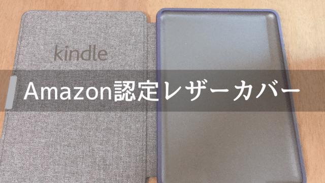 Amazonレザーカバー