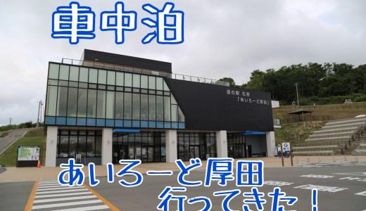 【車中泊】札幌から車で1時間10分で行ける道の駅石狩「あいろーど厚田」で車中泊してみた感想 ふわふわドームもあった!