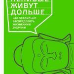 Михаэла Акст-Гадерманн  — Ленивые живут дольше. Как правильно распределять жизненную энергию (2016) fb2