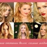 Какие оттенки волос самые модные?