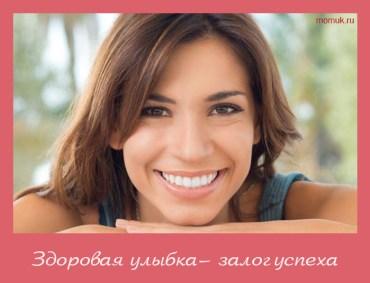 здоровая улыбка фото