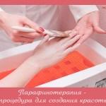 Парафинотерапия — процедура для создания красоты