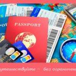 Путешествуйте – без ограничений