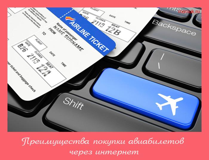 Преимущества покупки авиабилетов через интернет