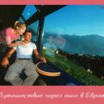 Путешествие через окно в Европу