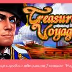 Обзор игрового автомата Treasure Voyage