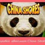 Игровой автомат China Shores