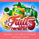 Игровой слот «Fruit Cocktail»  приносит призы