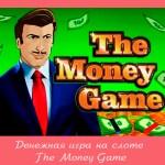 Денежная игра на слоте The Money Game
