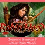 Богатый выигрыш в «Lady Robin Hood»