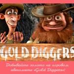 Добывайте золото на игровом автомате «Gold Diggers»!