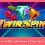 Игровой автомат «Twin Spin»