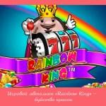 Игровой автомат «Rainbow King» – буйство красок