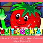Сладкая клубничка в игровом автомате «Fruit Cocktail»