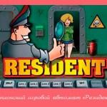 Шпионский игровой автомат «Resident»