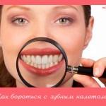 Как бороться с зубным налетом?!