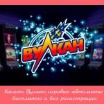 Казино Вулкан: игровые автоматы бесплатно и без регистрации