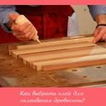Как выбрать клей для склеивания древесины?