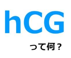 hCGって何?