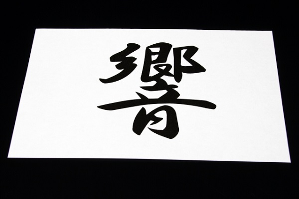命名に使える漢字とは?