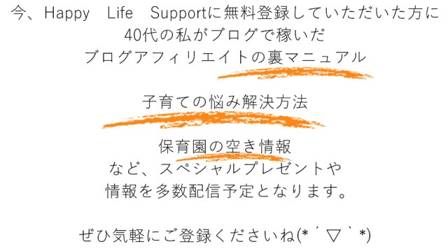 Happy Life Support7