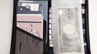 無印良品パスポートケース
