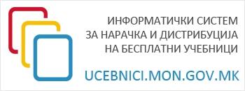 Министерство за образование и наука на Република Северна Македонија