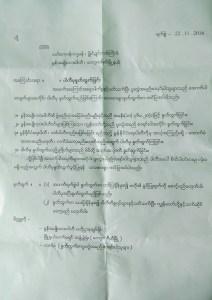 လိက်နုက်တိတ် MNP ပွိုၚ်ဍုၚ်ကံကြိက် (Facebook)