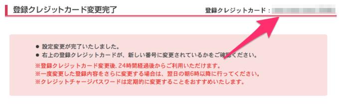 nanaco___登録クレジットカード情報設定変更受付完了