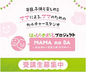 【カルチャースタジオ ママのバ】5月~6月のポーセラーツレッスン♡
