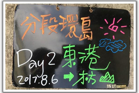 【分段環島】(第五回)高雄到屏東。(03)Day 2。東港 – 楓港 (上)
