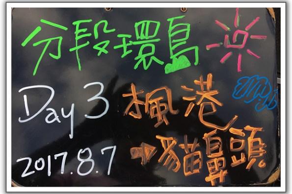 【分段環島】(第五回)高雄到屏東。(05)Day 3。楓港 – 貓鼻頭 (上)