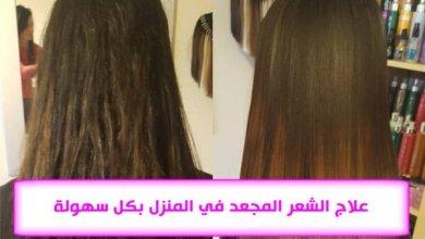 علاج الشعر المجعد في المنزل بكل سهولة
