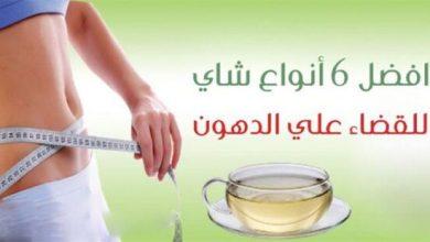 شاي تخسيس البطن وإنقاص الوزن الزائد