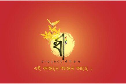 প্রজেক্ট ধী (২০১৫-২০১৬)