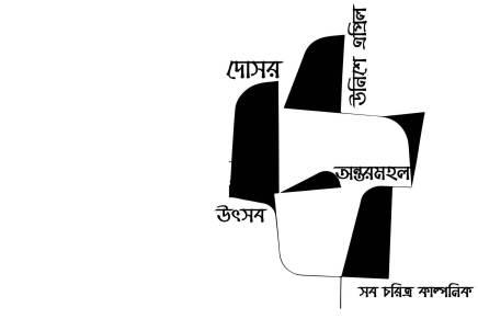 ঋতুপর্ণর সিনেমায় 'যৌনতা': পরিচয় না প্রণালী?