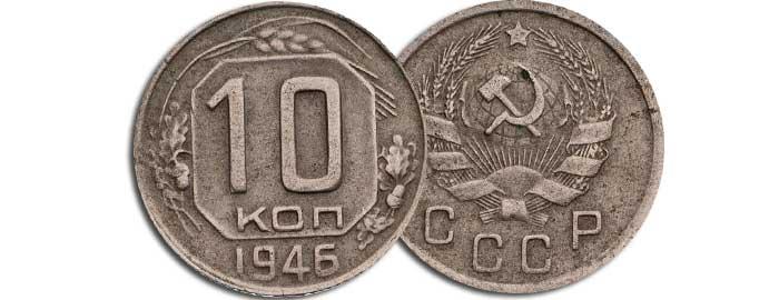 10 kopecks 1946.