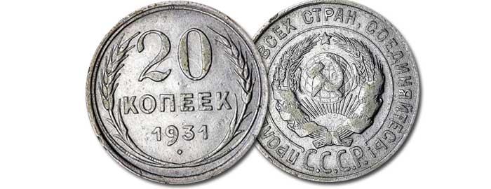 Perak 10, 15 dan 20 Kopecks 1931