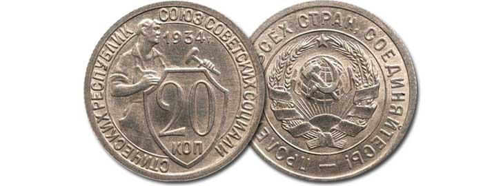 20 kopecks 1934.