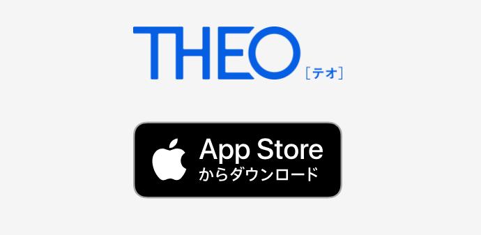 テオのアプリ