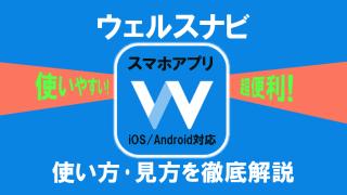 ウェルスナビのスマホアプリ!使い方や見方を徹底解説